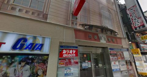 ジョイサウンド渋谷店入口