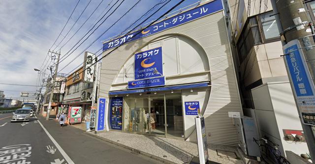 カラオケ コートダジュール二子玉川店の外観