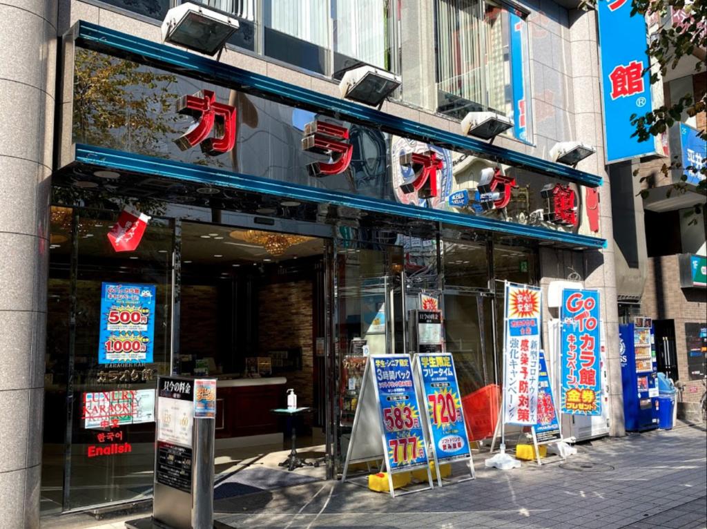 カラオケ館 相模大野駅前店の入口