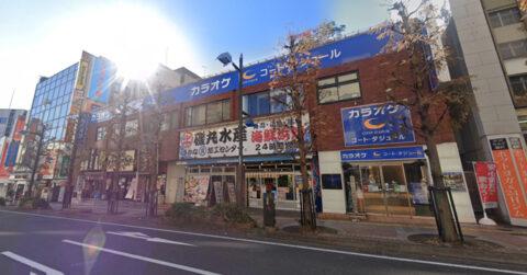 カラオケ-コートダジュール藤沢南口店の外観